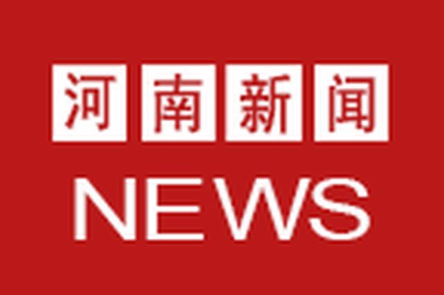 习近平总书记视察河南重要讲话精神在河南干部群众中引起强烈反响
