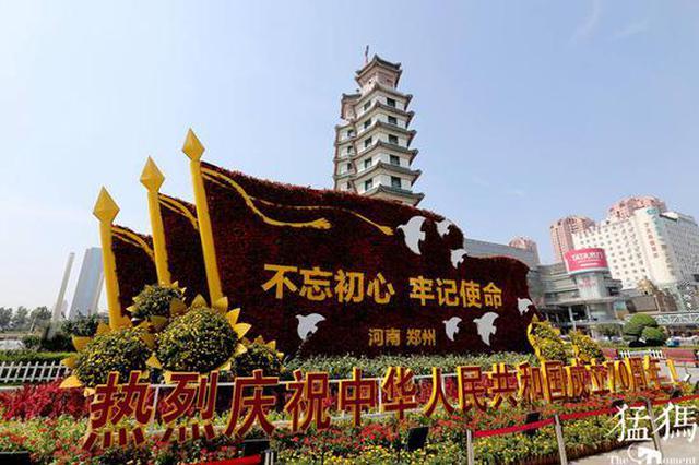 组图:郑州街头国旗飘扬 喜迎新中国成立70周年