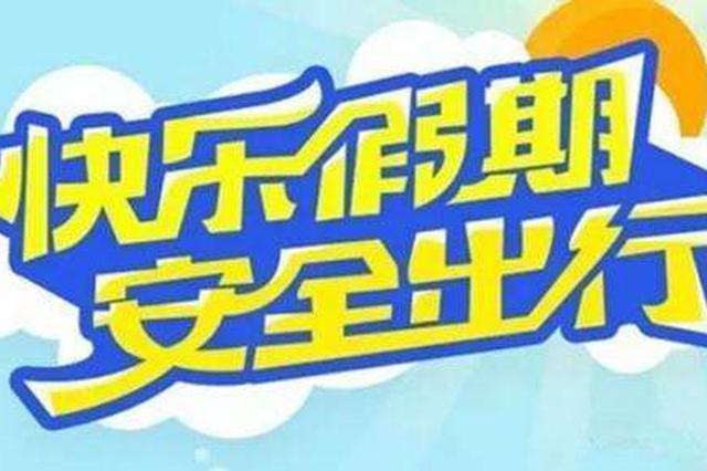 河南省應急管理廳發布國慶假日安全提醒