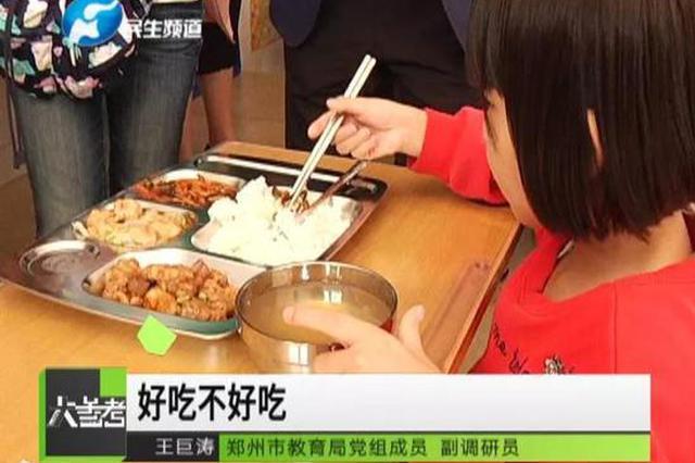 郑州郑东新区的家长们集体省心 不再接孩子回家吃饭了