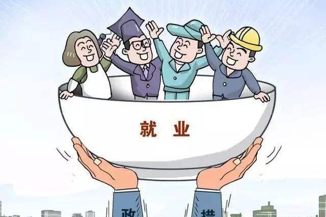 郑州出台18条措施促进就业 毕业生最高能获35万贷款