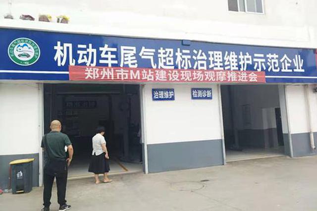"""郑州上线62家""""汽车尾气专科医院"""" 专治尾气排放超标"""