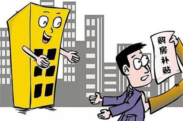 郑州青年人才首次购房补贴 累计拟发放9665万元