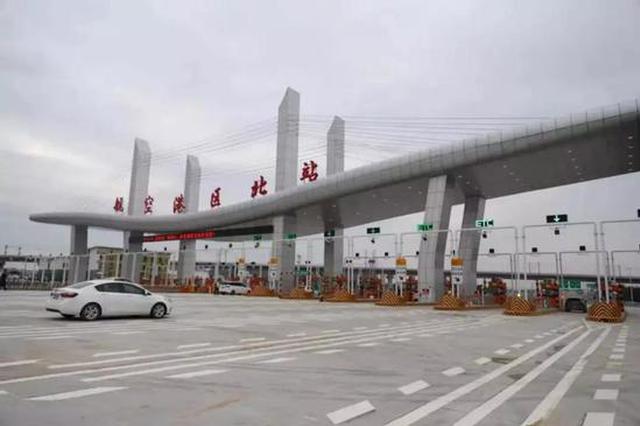 郑州航空港区北站开通!豫A牌7座以下ETC车辆免费通行
