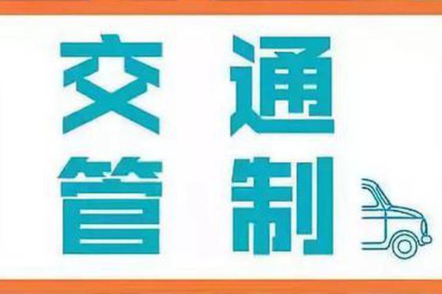 郑马期间 郑州部分道路和区域实施临时交通管制