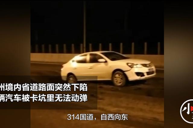 郑州一快速通道路面下陷 汽车被卡坑里无法动弹