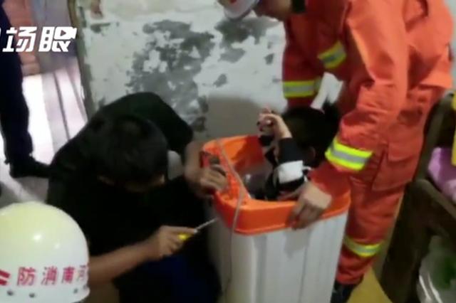 信阳女孩不想去幼儿园躲进洗衣机里 双腿被卡无法动弹
