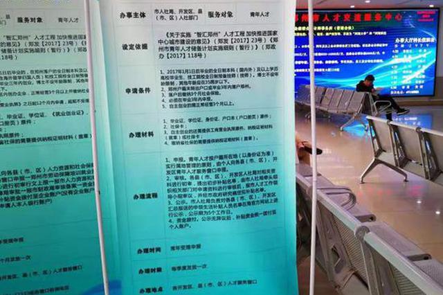 """如何把""""郑龙头""""扬起来?郑州市长:要大兴识才、爱"""