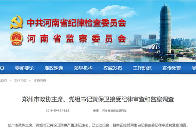 郑州市政协主席黄保卫接受纪律审查和监察调查