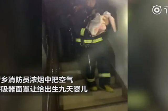 新乡消防员浓烟中让出生命面罩 抱婴儿一口气冲下5楼