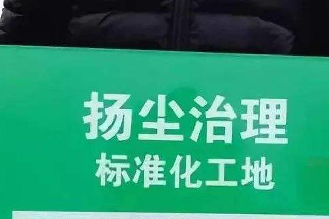 """郑州第四批28家工地获""""绿牌"""" 管控期间允许组织施工"""