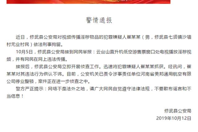云台山一售票窗口处电视播放淫秽视频 嫌疑人已被刑拘