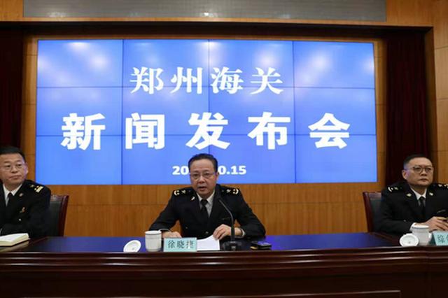 """重磅!郑州海关推出64条措施服务""""河南开放"""""""
