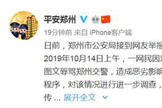 郑州一网民发帖辱警被行政拘留10日