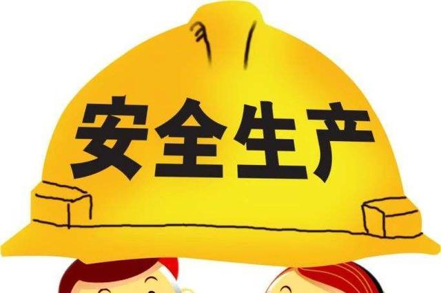 """河南:""""12350""""安全生产领域举报电话 最高奖励30万"""
