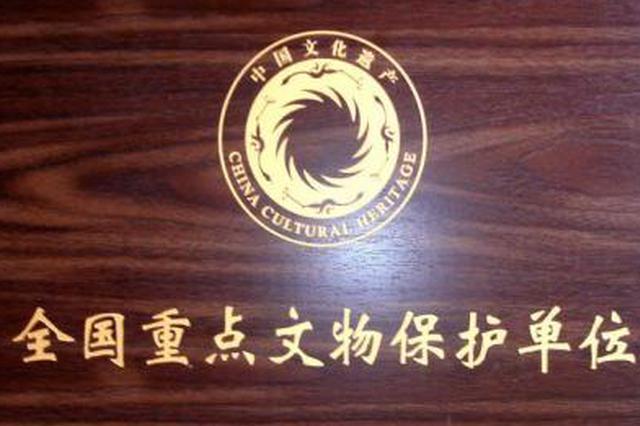 第八批全国重点文物保护单位名单公布 河南新增62处