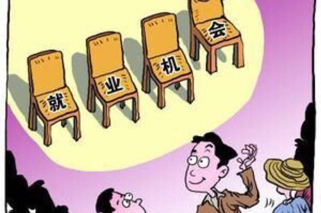 河南第三季度新增就业岗位28.4万个 同比上升38.9%