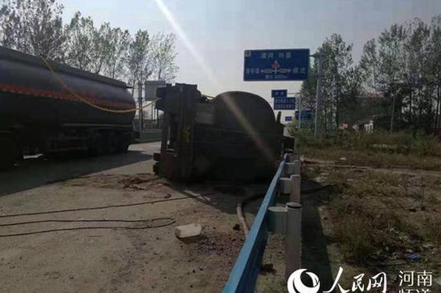 32吨危化品罐车侧翻泄漏 漯河救援人员成功处置