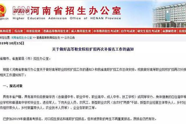 河南高职扩招10月17日至21日再次补报名