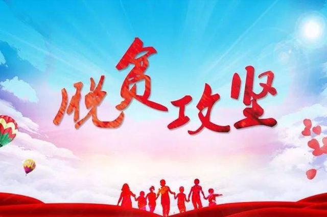 河南:申博太阳城官网,脱贫攻坚带动39个贫困县摘帽