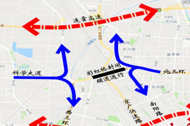 26日起郑州彩虹桥禁止一切车辆行人通行 绕行路线