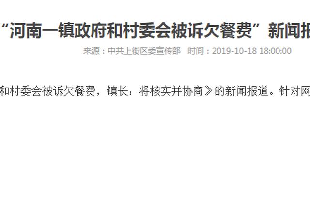 郑州上街一镇政府和村委会被诉欠餐费 纪委已介入调查