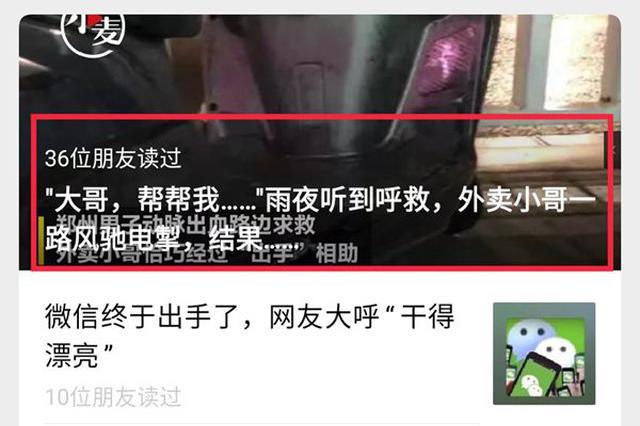 《人民日报》、新华社同时点赞郑州这位外卖小哥