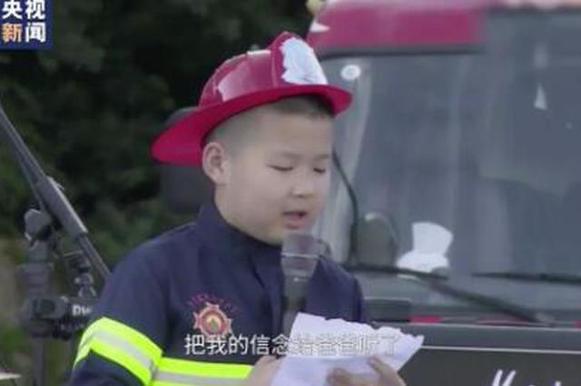 儿子给消防员爸爸的信:不希望我的老爸是超级英雄