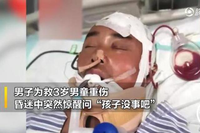 河南男子为救3岁男童重伤!惊醒后一句话让妻子泪奔