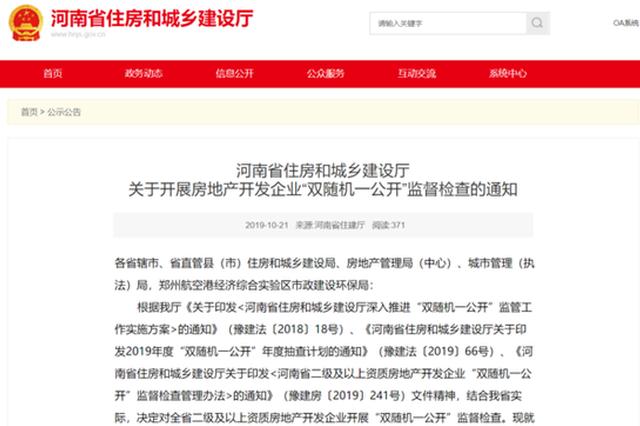 河南启动房企监督检查 违法违规或将暂停网签