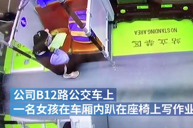暖心!郑州一女孩趴公交座椅写作业 司机打开车厢灯