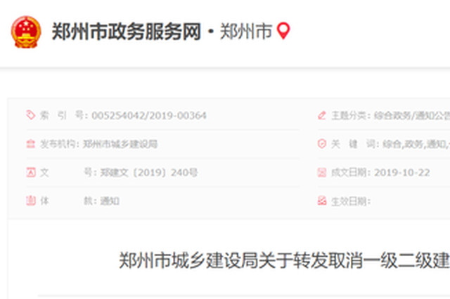 郑州城建局发文取消一级二级建造师临时执业证书