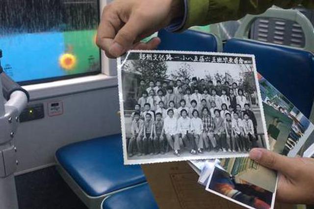 @郑州市民 谁珍藏了二三十年的毕业照丢了 快来认领