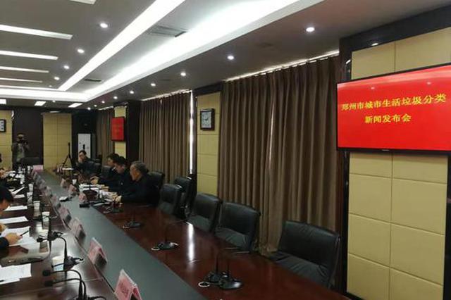 官宣!郑州市城市生活垃圾分类管理办法12月1日起实施