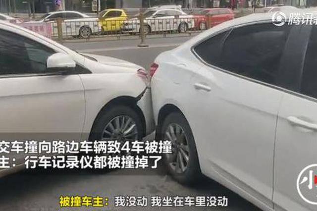 惊险!郑州一公交车撞向路边车辆 致4车被撞