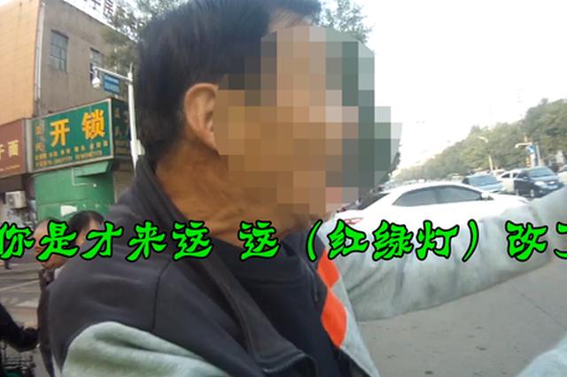 """新密大爷闯红灯 连番""""教育""""警察:啥都不懂还当交警"""