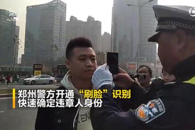 男子违章不愿提供身份证号 郑州交警刷脸查询秒破功