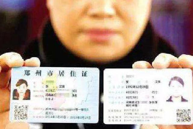 下月起在郑州办理机动车登记 只认居住证原件