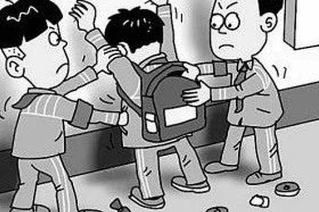 三门峡又现校园欺凌 面对多起校园霸凌 如何教育孩子