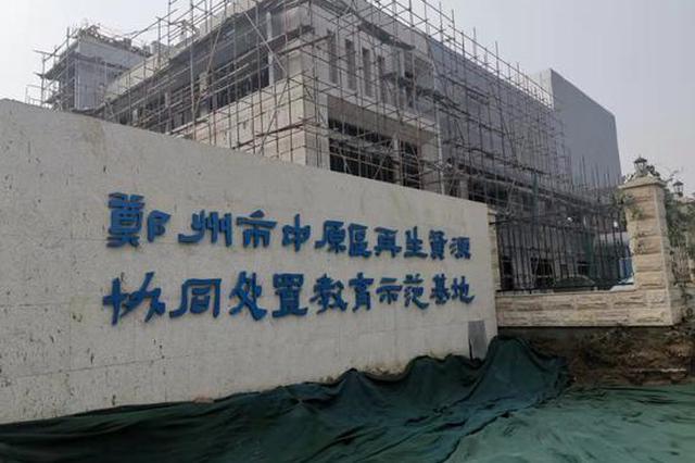 无害化处理 郑州市首个生活垃圾分拣中心即将投运