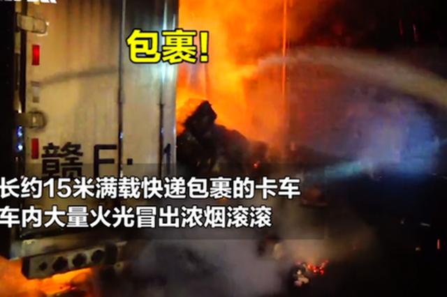 双十一次日物流车安阳高速段起火 烧毁13吨包裹