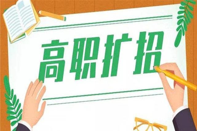 河南63所院校拟扩招高职生38895人 志愿填报明日启动