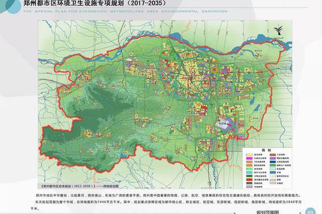 规划建设的郑州西部生活垃圾焚烧发电厂拟调整至崔庙镇