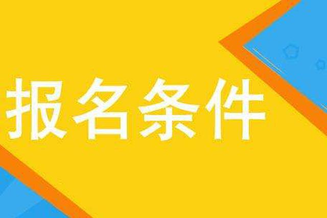 2020年河南高考18日开始报名