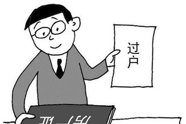 缴土地出让金缺标准 濮阳一小区等三年房屋无法过户