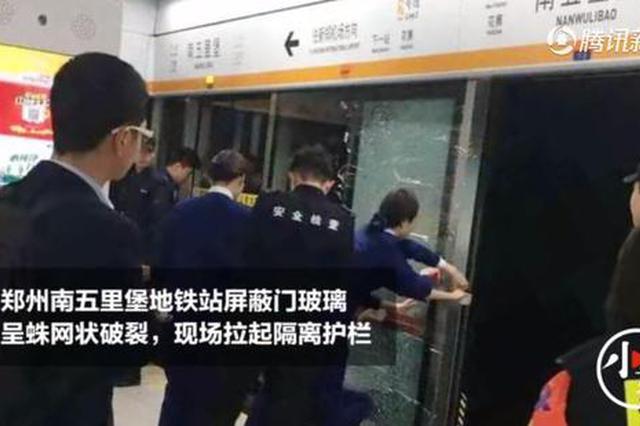 郑州地铁:南五里堡站台门疑为自爆 将安排人员进行更换