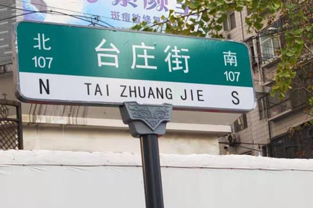 郑州不足400米道路五个路名 快递小哥懵了!