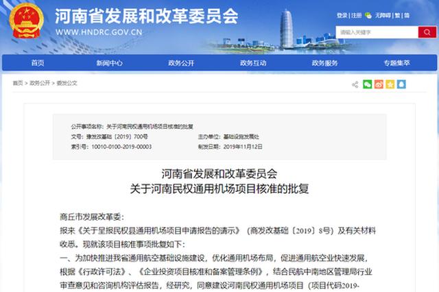 重磅!河南民权通用机场项目获批 总投资2.73亿元