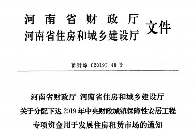 郑州获8亿元中央财政资金 将培育12家专业化住房租赁企业