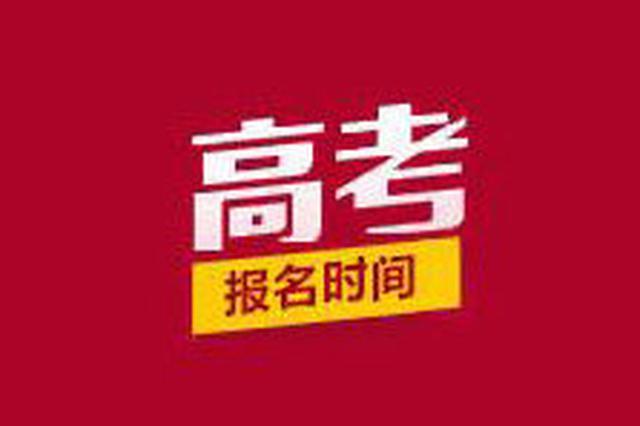 河南2020年高考今天开始报名 各县招办联系方式公布